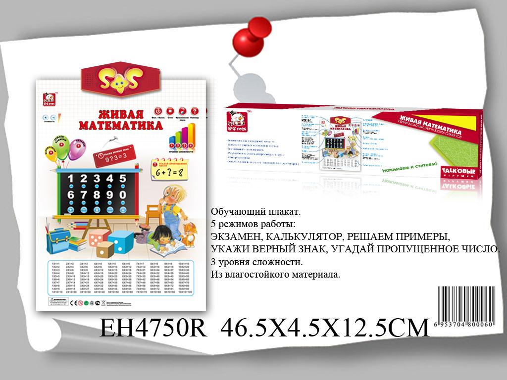 АКЦИЯ19 Игр Интерактивная Плакат Живая математика батар.