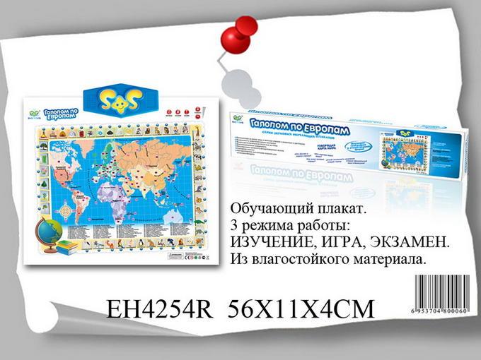 Интерактивная Плакат Галопом по Европам Карта мира батар.