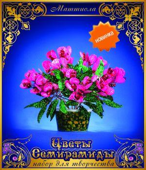Творч Цветы из пайеток Маттиола