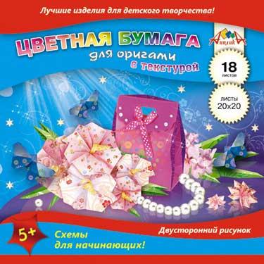 Бумага для оригами 20*20 18л Подарочная сумочка