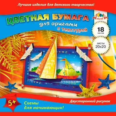 Бумага для оригами 20*20 18л Картинка с корабликами