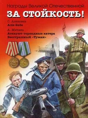 За стойкость! Рассказы о Великой Отечественной войн