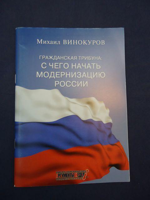 С чего начать модернизацию России