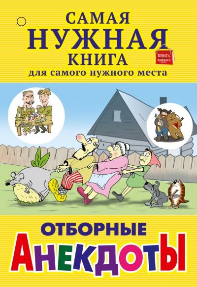 Отборные анекдоты (Книга на веревочке)