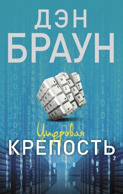 Цифровая крепость: Роман