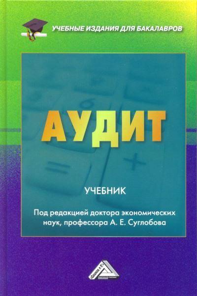 Аудит: Учебник для бакалавров