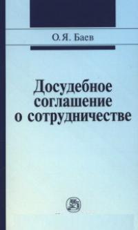 Досудебное соглашение о сотрудничестве: правовые и криминалистич. проблемы