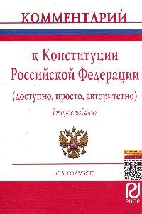 Комментарий к Конституции РФ (доступно, просто, авторитетно)