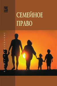 Семейное право: Учебник
