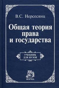 Общая теория права и государства: Учебник