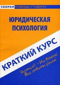 Краткий курс по юридической психологии: Учеб. пособие