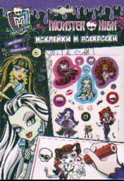 Раскраска Monster High. Наклейки и раскраски (фиолетовая)