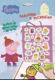 Раскраска Свинка Пеппа. Наклейки и раскраски (зима)