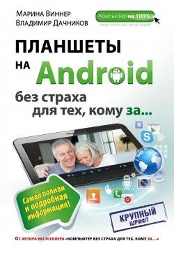 Планшеты на Android без страха для тех, кому за...