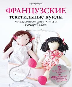 Французские текстильные куклы: пошаговые мастер-классы с выкройками
