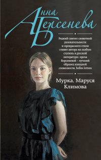 Мурка, Маруся Климова: Роман