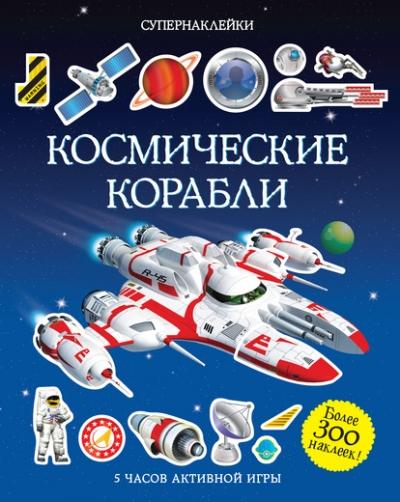 Космические корабли: Более 300 наклеек!