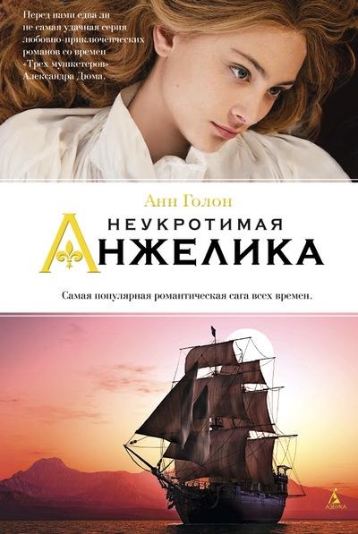 Неукротимая Анжелика: Роман