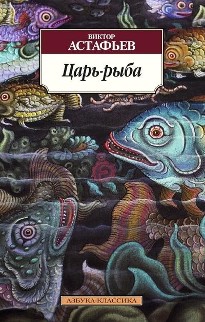 Царь-рыба: Повествование в рассказах