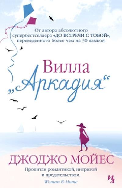 """Вилла """"Аркадия"""": Роман"""