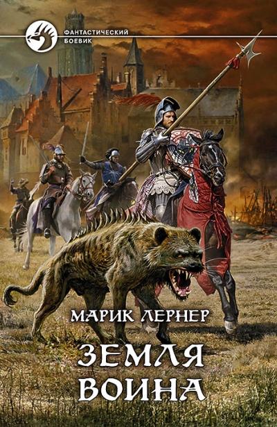 Земля воина: Фантастический роман
