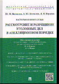 Настольная книга судьи. Рассмотрение и разрешение уголовных дел в апелляц