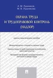 Охрана труда и трудоправовой контроль (надзор): Научно-практич. пособие