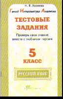 Русский язык. 5 кл.: Тестовы задания: Проверь свои знания вместе с любимым