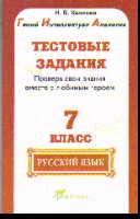 Русский язык. 7 кл.: Тестове задания: Проверь свои знания вместе с любимым