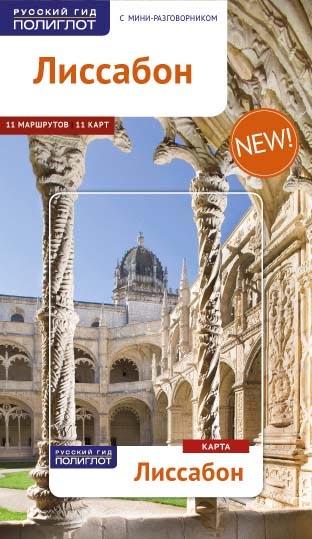 Лиссабон: Путеводитель: 11 маршрутов, 11 карт: С мини-разговорником