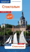 Стокгольм: Путеводитель с мини-разговорником: 7 маршрутов, 9 карт