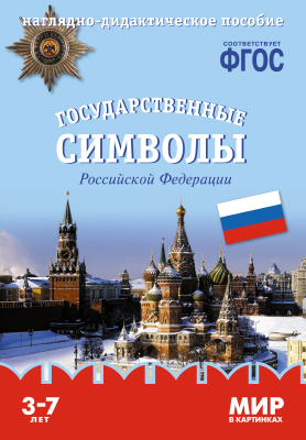 Государственные символы РФ. 3-7 лет: Наглядно-дидактическое пособие