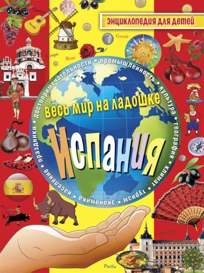 Испания: Энциклопедия для детей