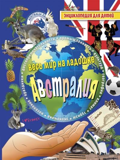Австралия: Энциклопедия для детей