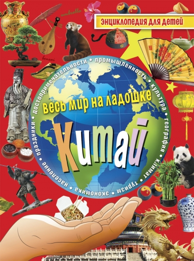 Китай: Энциклопедия для детей