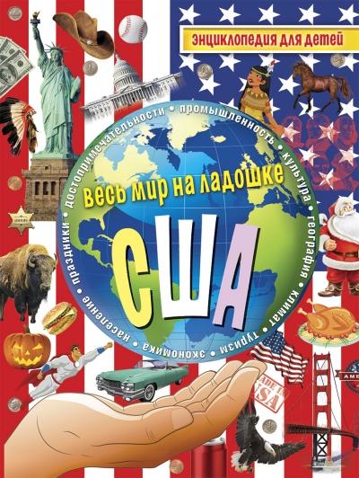 США: Энциклопедия для детей