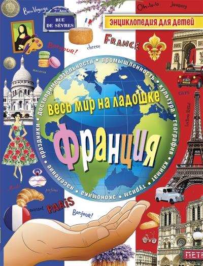 Франция: Энциклопедия для детей