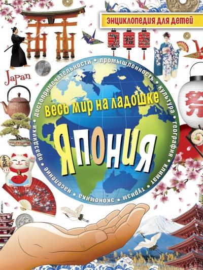 Япония: Энциклопедия для детей