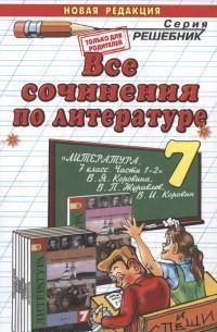 Литература. 7 кл.: Все сочинения к учеб. Коровиной В.Я. ФГОС
