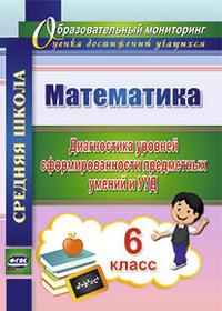 Математика. 6 кл.: Диагностика уровней сформированности предметных умений и