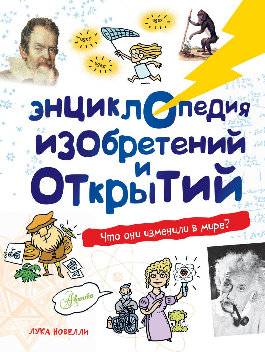 Энциклопедия изобретений и открытий