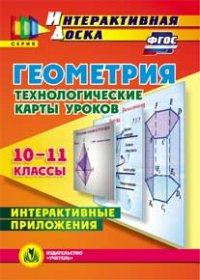 CD Геометрия. 10-11 кл.: Технологические карты уроков: Интерактивные прилож