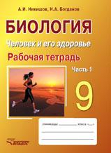 Биология. Человек и здоровье. 9 кл.: Рабочая тетрадь: В 2 ч. Ч.1