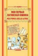 Meus primus libellus Latinus. Моя первая латинская книжка: Учебник для 3-6