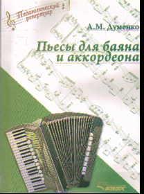 Пьесы для баяна и аккордеона: Ноты