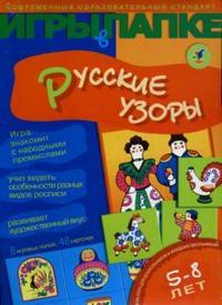 Игра АКЦИЯ19 Игр Настольная Игры в папке Русские узоры