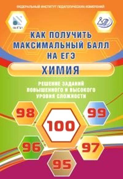 Химия: Решение заданий повышенного и высокого уровня сложности