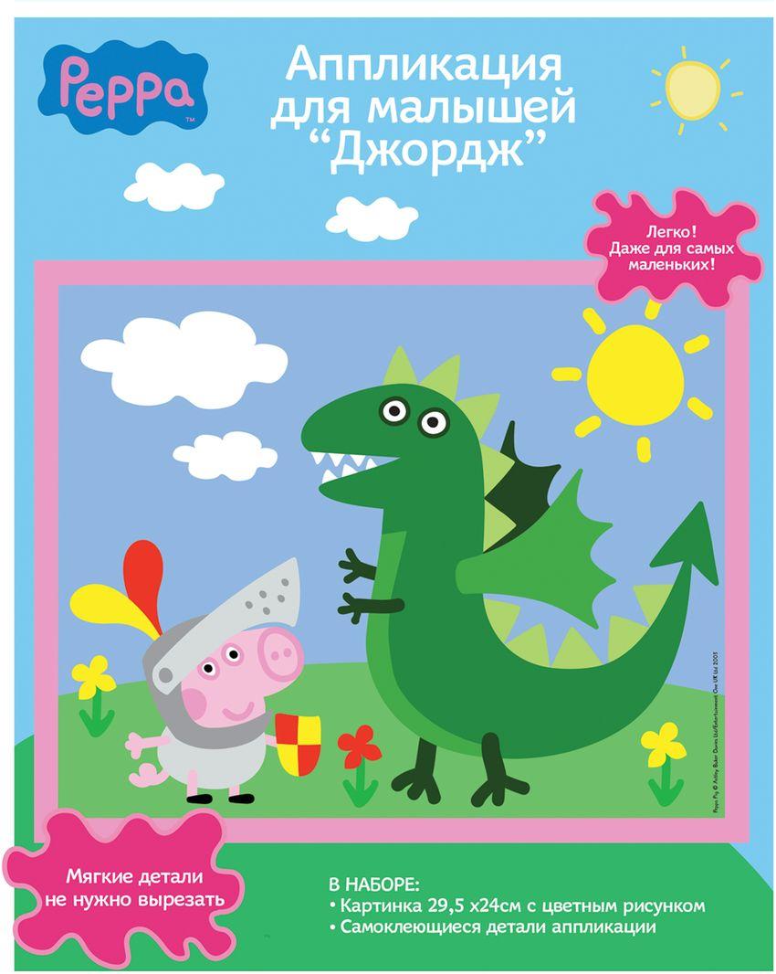 Творч Аппликация для малышей Джордж (и дракон)