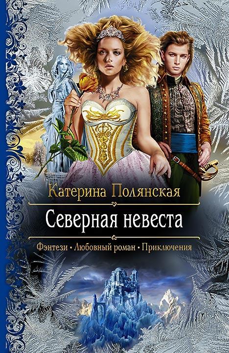 Северная невеста: Роман
