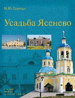 Усадьба Ясенево (Усадьбы, дворцы, особняки Москвы)